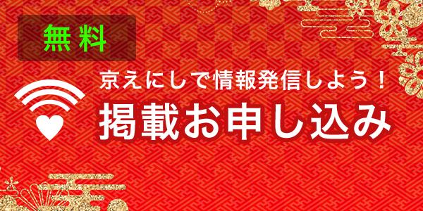 掲載申し込み/お問い合わせ