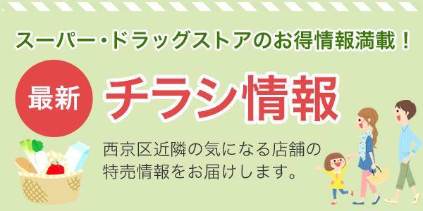 西京区のチラシ情報