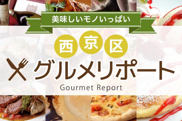西京区 グルメレポート