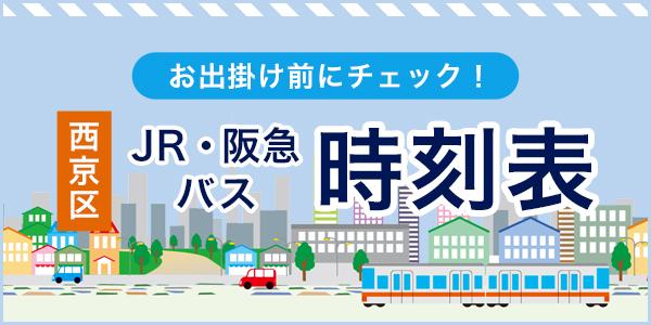 西京区 JR・阪急 最寄り駅の時刻表